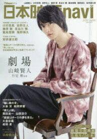 日本映画navi vol.86(2020)