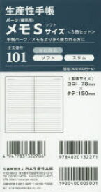 2019年版 101.メモ(5冊セット)Sサイズ