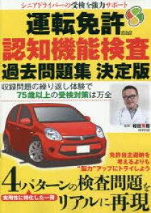 運転免許認知機能検査過去問題集 シニアドライバーの受検を強力サポート