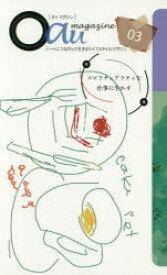 Oau magazine ハートにつながって生きるライフスタイルマガジン 03