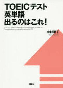 TOEICテスト英単語出るのはこれ!