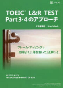 TOEIC L&R TEST Part 3・4のアプローチ