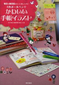 4色ボールペンでかわいい手帳イラスト 毎日を絵日記みたいに楽しくメモ!