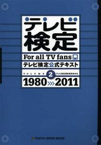テレビ検定公式テキスト For all TV fans VOLUME2