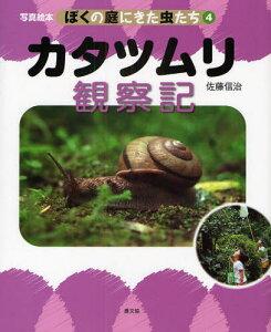 ぼくの庭にきた虫たち 写真絵本 4