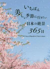 いちばん美しい季節に行きたい日本の絶景365日