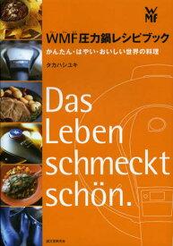 WMF圧力鍋レシピブック かんたん・はやい・おいしい世界の料理