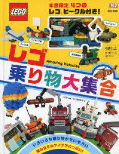 レゴ乗り物大集合
