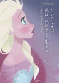 アナと雪の女王だいじょうぶ。私は、私のままで生きる Rules of Elsa & Anna