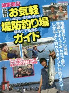 関東周辺お気軽堤防釣り場ガイド 駐車場&トイレ完備釣りやすくて魚いっぱい!