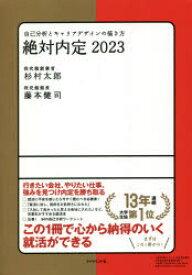 絶対内定 2023-〔1〕
