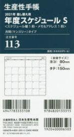 2021年版 113.差替用年度スケジュールSサイズ