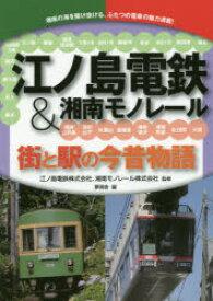 江ノ島電鉄&湘南モノレール 街と駅の今昔物語 湘南の海を駆け抜ける、ふたつの電車の魅力満載!