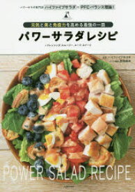 パワーサラダレシピ 元気と美と免疫力を高める最強の一皿 パワーサラダ専門店ハイファイブサラダのPFCバランス理論! +ドレッシング、スムージー、スープ、スイーツ
