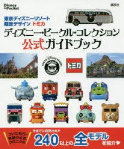 東京ディズニーリゾート限定デザイントミカディズニー・ビークル・コレクション公式ガイドブック