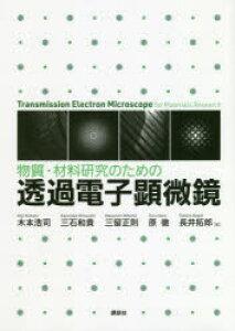 物質・材料研究のための透過電子顕微鏡