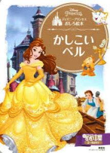 ディズニープリンセスおしろ絵本 かしこいベル 2〜4歳向け