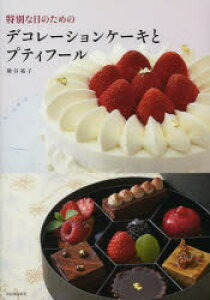 特別な日のためのデコレーションケーキとプティフール