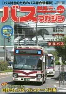 バスマガジン バス好きのためのバス総合情報誌 vol.91