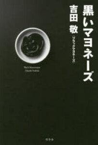 黒いマヨネーズ