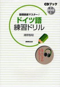 CDブック ドイツ語練習ドリル