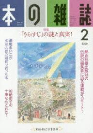 本の雑誌 2020-2