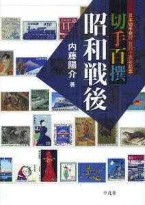 切手百撰昭和戦後 日本切手発行百四十周年記念