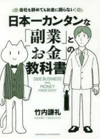 日本一カンタンな「副業」と「お金」の教科書 会社を辞めてもお金に困らない!