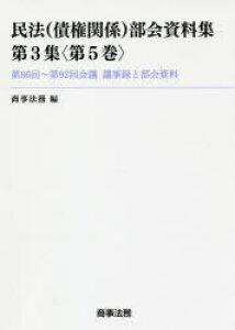 民法〈債権関係〉部会資料集 第3集〈第5巻〉