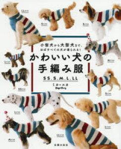 かわいい犬の手編み服 SS、S、M、L、LL 小型犬から大型犬まで、ほぼすべての犬が着られる!