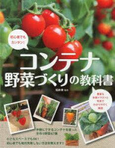 コンテナ野菜づくりの教科書 初心者でもカンタン!