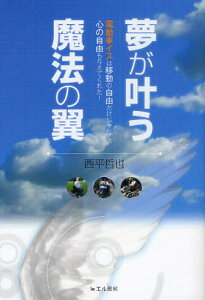 夢が叶う魔法の翼 電動車イスは移動の自由だけじゃなく、心の自由も与えてくれた!