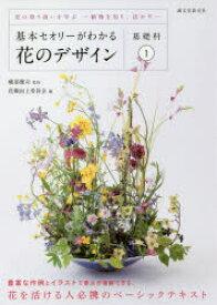 基本セオリーがわかる花のデザイン 基礎科1