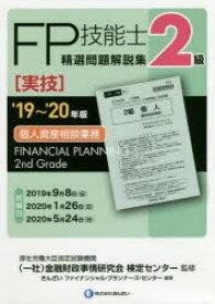 FP技能士精選問題解説集〈実技〉2級個人資産相談業務 '19〜'20年版