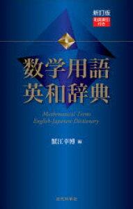 数学用語英和辞典