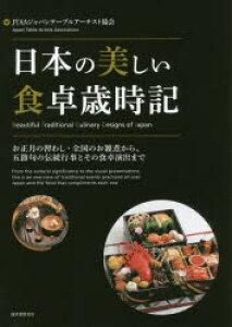 日本の美しい食卓歳時記 お正月の習わし・全国のお雑煮から、五節句の伝統行事とその食卓演出まで