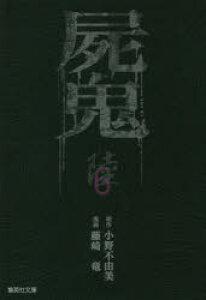 屍鬼 新潮文庫刊『屍鬼』より 6