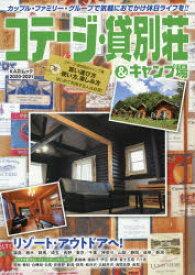 コテージ・貸別荘&キャンプ場 2020-2021