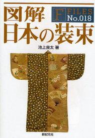 図解日本の装束
