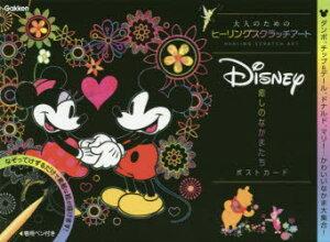 Disney癒しのなかまたちポストカード
