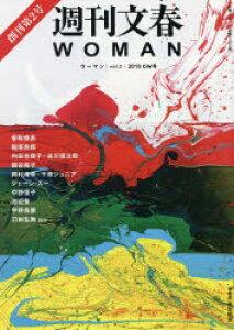 週刊文春WOMAN vol.2(2019GW号)