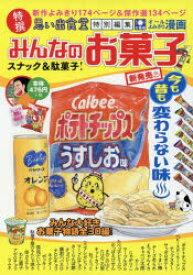みんなのお菓子 スナック&駄菓子!