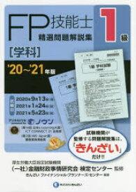 FP技能士精選問題解説集〈学科〉1級 '20〜'21年版