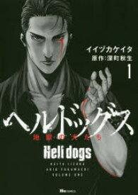 ヘルドッグス 地獄の犬たち 1