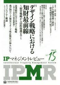 IPマネジメントレビュー Vol.15