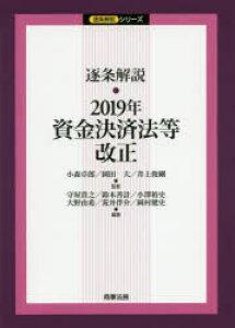 逐条解説・2019年資金決済法等改正