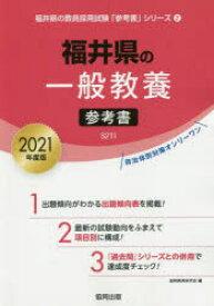 '21 福井県の一般教養参考書