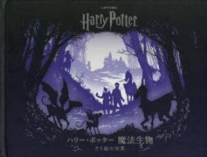 ハリー・ポッター魔法生物 きり絵の世界