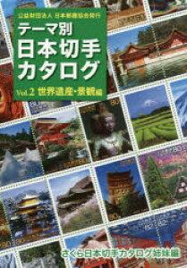 テーマ別日本切手カタログ さくら日本切手カタログ姉妹編 Vol.2