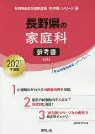 '21 長野県の家庭科参考書